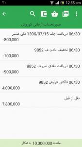 اسکرین شات برنامه حسابداری جیبی 4