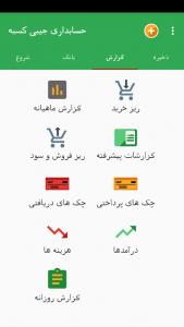 اسکرین شات برنامه حسابداری جیبی 9