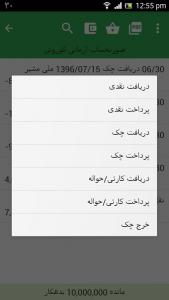 اسکرین شات برنامه حسابداری جیبی 3