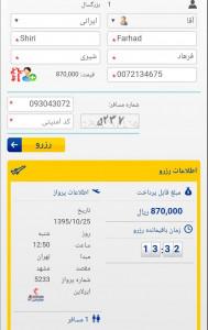 اسکرین شات برنامه بلیط چارتر هواپیما 5