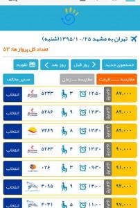 اسکرین شات برنامه بلیط چارتر هواپیما 7