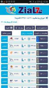 اسکرین شات برنامه خرید بلیط هواپیما - زیال 724 2