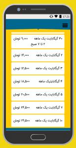 اسکرین شات برنامه خرید بسته اینترنت ایرانسل 2