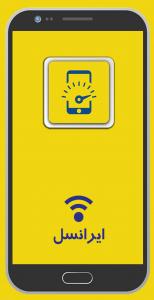 اسکرین شات برنامه خرید بسته اینترنت ایرانسل 1