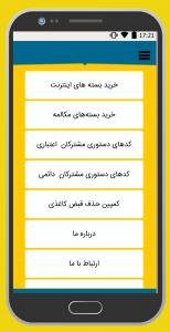 اسکرین شات برنامه خرید بسته اینترنت ایرانسل 3