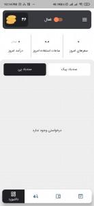 اسکرین شات برنامه سندباد سفیران 2