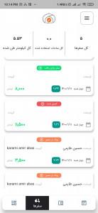 اسکرین شات برنامه سندباد سفیران 4