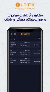 اسکرین شات برنامه یوبیتکس؛ پلتفرم مبادلاتر رمزارزی شما 8