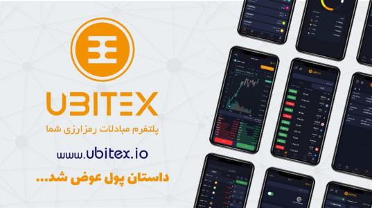 اسکرین شات برنامه یوبیتکس؛ پلتفرم مبادلاتر رمزارزی شما 1