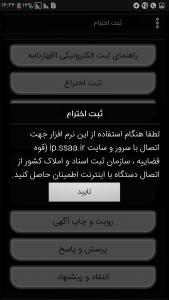 اسکرین شات برنامه ثبت اختراع 5