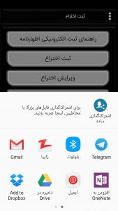 اسکرین شات برنامه ثبت اختراع 4