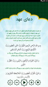 اسکرین شات برنامه دعای عهد - هوشمند صوتی 2