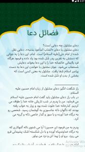 اسکرین شات برنامه دعای مشلول (صوتی - آفلاین) 3