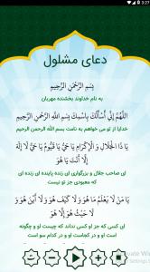 اسکرین شات برنامه دعای مشلول (صوتی - آفلاین) 2