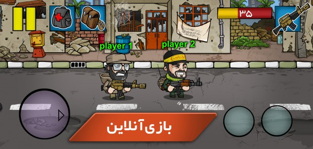 اسکرین شات بازی مدافعان آزادی 3