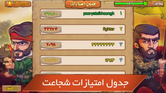 اسکرین شات بازی مدافعان آزادی 10