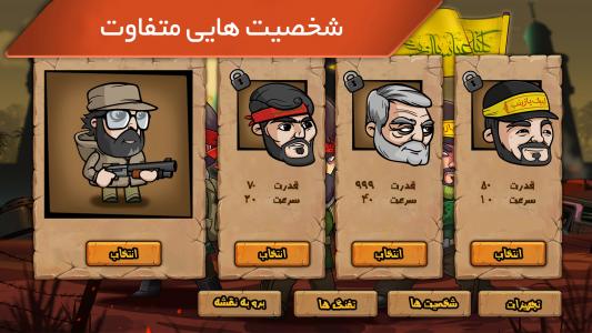 اسکرین شات بازی مدافعان آزادی 1