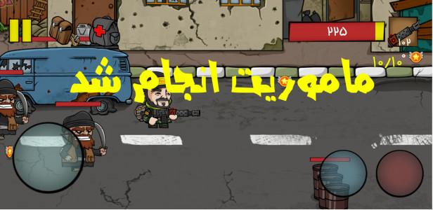 اسکرین شات بازی مدافعان آزادی 9