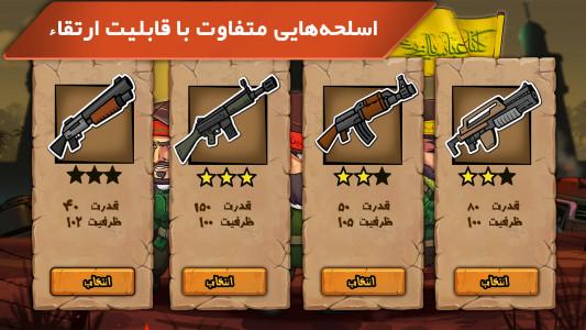 اسکرین شات بازی مدافعان آزادی 4