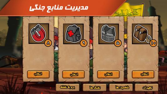 اسکرین شات بازی مدافعان آزادی 2