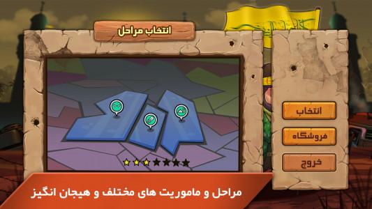 اسکرین شات بازی مدافعان آزادی 5