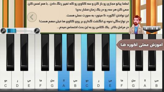 اسکرین شات بازی هفت نت(آموزش موسیقی) 5