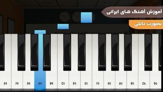 اسکرین شات بازی هفت نت(آموزش موسیقی) 4