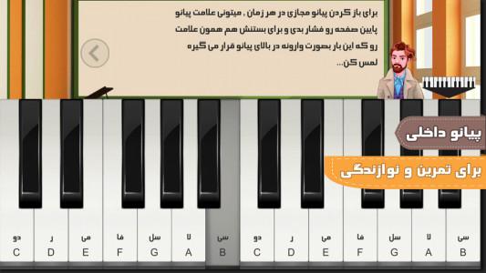 اسکرین شات بازی هفت نت(آموزش موسیقی) 3
