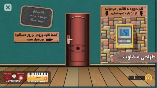 اسکرین شات بازی هفت نت(آموزش موسیقی) 2