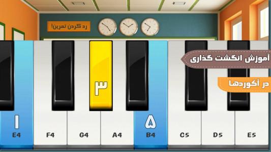 اسکرین شات بازی هفت نت(آموزش موسیقی) 7