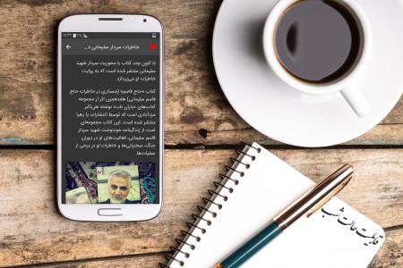 اسکرین شات برنامه سردار سلیمانی 3