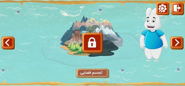 اسکرین شات بازی هانا 3