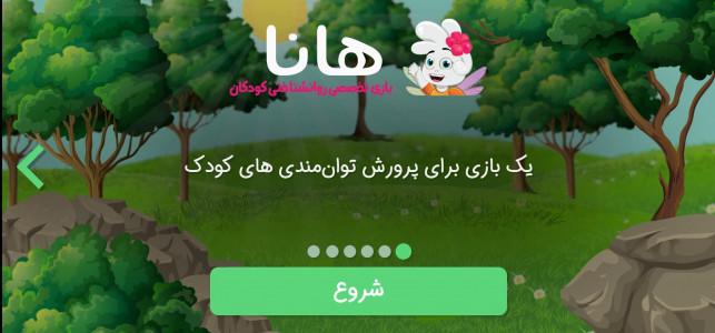 اسکرین شات بازی هانا 1
