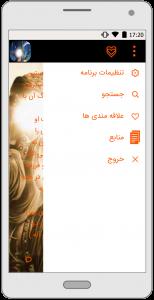 اسکرین شات برنامه زندگینامه حضرت عباس (ع) 1