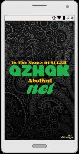 اسکرین شات برنامه زندگینامه حضرت عباس (ع) 2