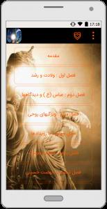 اسکرین شات برنامه زندگینامه حضرت عباس (ع) 5