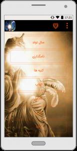 اسکرین شات برنامه زندگینامه حضرت عباس (ع) 4