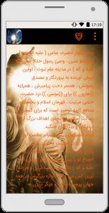 اسکرین شات برنامه زندگینامه حضرت عباس (ع) 3