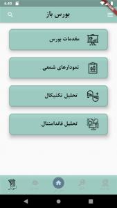 اسکرین شات برنامه بورس باز  سیگنال و راهکار جامع بورس 6