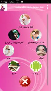 اسکرین شات برنامه هفته به هفته بارداری+دیگر مطالب 1