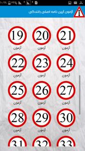 اسکرین شات برنامه آزمون گواهینامه رانندگی97 7