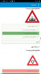 اسکرین شات برنامه آزمون گواهینامه رانندگی97 8