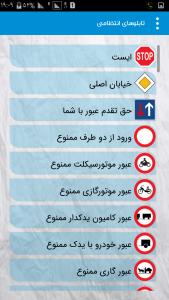 اسکرین شات برنامه آزمون گواهینامه رانندگی97 5