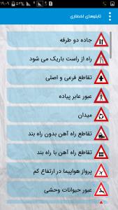 اسکرین شات برنامه آزمون گواهینامه رانندگی97 2