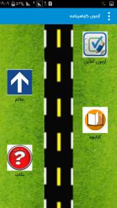 اسکرین شات برنامه آزمون گواهینامه رانندگی97 1