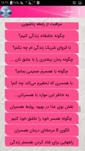 اسکرین شات برنامه همسرانه 6