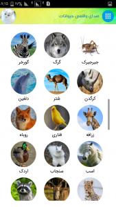 اسکرین شات برنامه صدای واقعی حیوانات 3