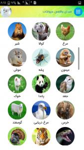 اسکرین شات برنامه صدای واقعی حیوانات 2