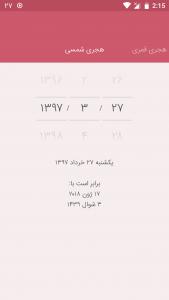 اسکرین شات برنامه تقویم افرا (نسخه ساده) 2