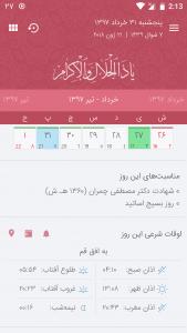 اسکرین شات برنامه تقویم افرا (نسخه ساده) 1